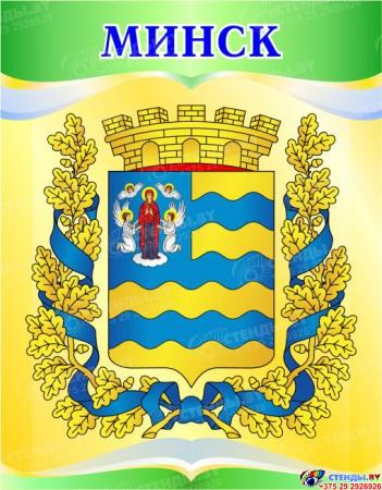 Комплект стендов Гербы областей Республики Беларусь в светло-зеленых тонах 460*550мм Изображение #1