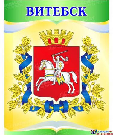 Комплект стендов Гербы областей Республики Беларусь в светло-зеленых тонах 460*550мм Изображение #2