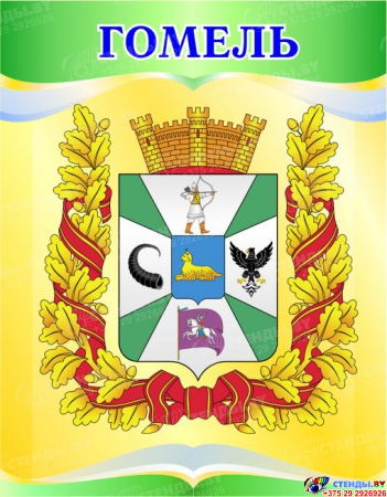 Комплект стендов Гербы областей Республики Беларусь в светло-зеленых тонах 460*550мм Изображение #3