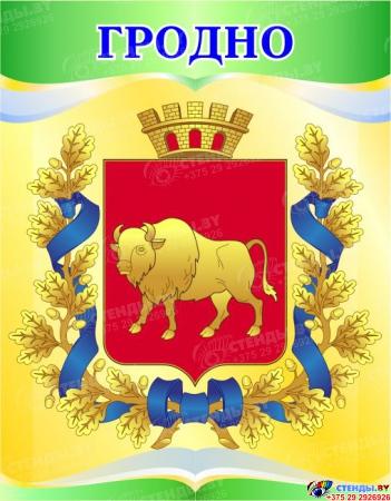 Комплект стендов Гербы областей Республики Беларусь в светло-зеленых тонах 460*550мм Изображение #4