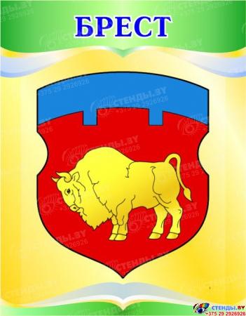 Комплект стендов Гербы областей Республики Беларусь в светло-зеленых тонах 460*550мм Изображение #5