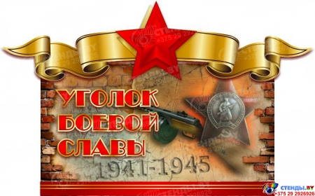 Стенд Уголок Боевой Славы на тему Великой Отечественной войны размер 560*900мм