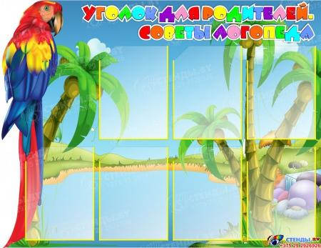 Стенд Уголок для родителей и  Советы логопеда с попугаем 1040*800 мм