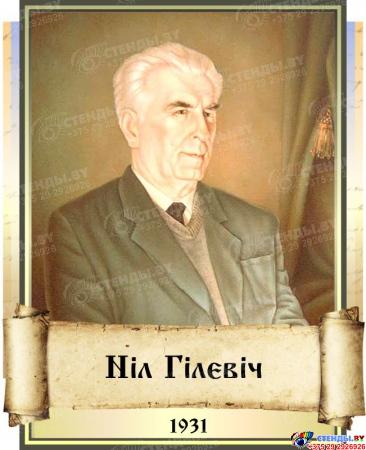 Комплект стендов портретов Белорусских писателей для кабинета белорусской литературы 370x300мм Изображение #1