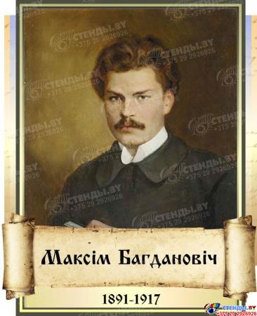 Комплект стендов портретов Белорусских писателей для кабинета белорусской литературы 370x300мм Изображение #2