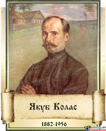 Комплект стендов портретов Белорусских писателей для кабинета белорусской литературы 370x300мм Изображение #4