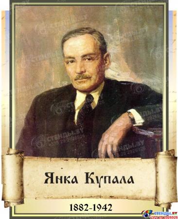 Комплект стендов портретов Белорусских писателей для кабинета белорусской литературы 370x300мм Изображение #5