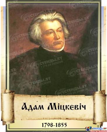 Комплект стендов портретов Белорусских писателей для кабинета белорусской литературы 370x300мм Изображение #6