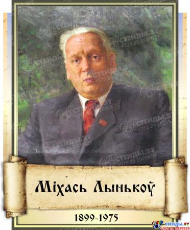 Комплект стендов портретов Белорусских писателей для кабинета белорусской литературы 370x300мм Изображение #7