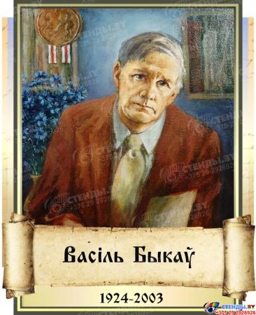 Комплект стендов портретов Белорусских писателей для кабинета белорусской литературы 370x300мм Изображение #8