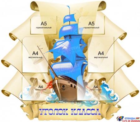 Стенд Уголок Класса в стиле группы стендов Корабль с голубыми парусами 1180*1030 мм