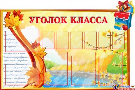 Стенд Уголок класса в стиле осень с фигурным элементом портфель 1200*760мм