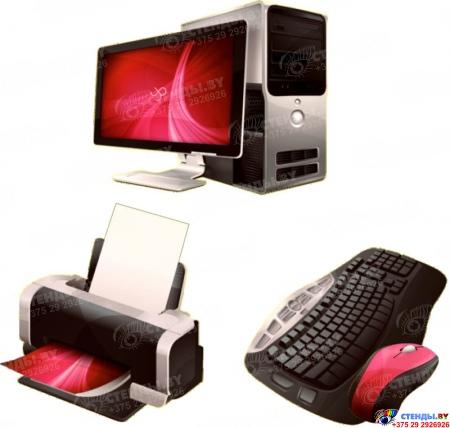 Стенды в кабинет информатики с фигурными элементами 2700*905мм Изображение #1