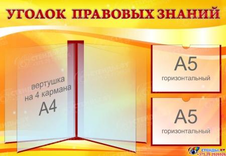 Стенд Уголок правовых знаний в оранжевых тонах 720*500мм