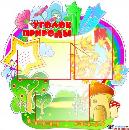 Стенд Уголок природы для начальной школы Я познаю мир на 3 кармана А4  700*750мм
