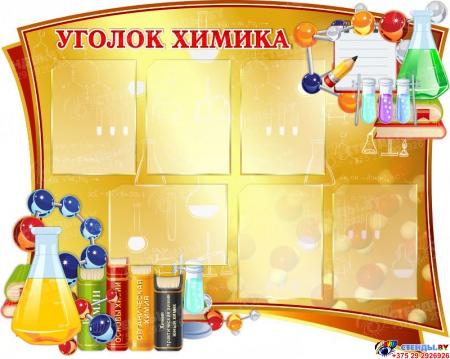 Стенд Уголок  химика для кабинета химии в золотисто-коричневых тонах 1200*950мм