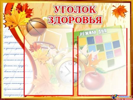 Стенд Уголок здоровья для школы в стиле стенда Осень 600*450мм