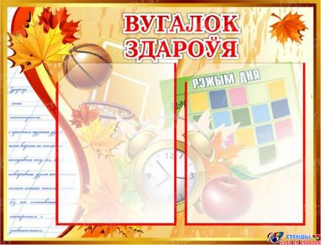 Стенд Уголок здоровья на белорусском языке для школы в стиле стенда Осень 600*450мм