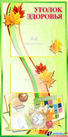 Стенд Уголок здоровья в стиле Осень зелёный  450*900мм