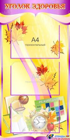 Стенд Уголок здоровья в золотисто-фиолетовых тонах 450*900мм