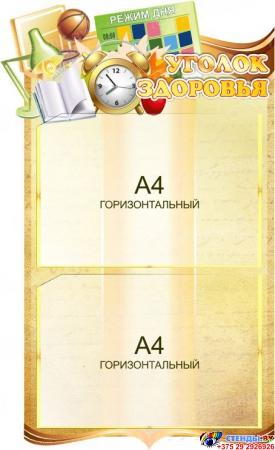 Стенд Уголок здоровья в золотисто-коричневых тонах 380*630 мм