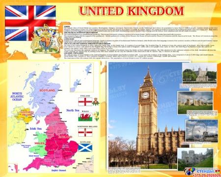Стенд UNITED KINGDOM на английском языке в золотистых тонах  1000*1250 мм