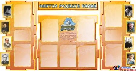 Стенд в кабинет белорусского языка и литературы Святло роднага слова 1800*995мм