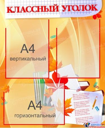 Стенд Класны куток в Золотисто-оранжевых тонах 540*660мм Изображение #1