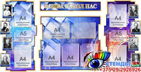 Стенд в кабинет Физики Фiзiка вакол нас на белорусском языке в золотисто-синих тонах 1800*955мм