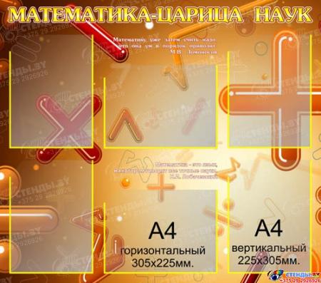 Стенд в кабинет Математики 860*760мм