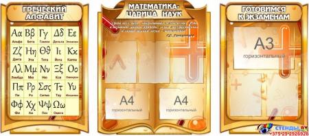 Стенд в кабинет Математики Математика - царица наук с греческим алфавитом 2190*970мм