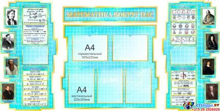 Стенд в кабинет Математики Математика вокруг нас с формулами в голубых тонах 1890*960мм