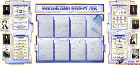 Стенд в кабинет Математики Математика вокруг нас с формулами в синих тонах на фоне тетради 2040*955мм
