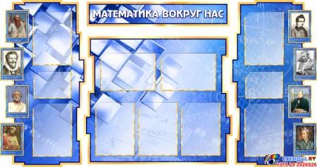 Стенд в кабинет Математики Математика вокруг нас в синих тонах 1800*995мм