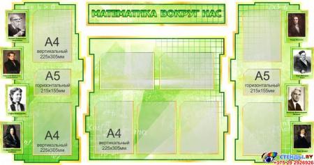 Стенд в кабинет Математики Математика вокруг нас в золотисто-зеленых тонах 1800*995мм