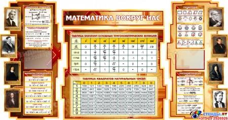 Стенд в кабинет Математики Математика вокруг нас золотисто-бордовых тонах 1800*995мм