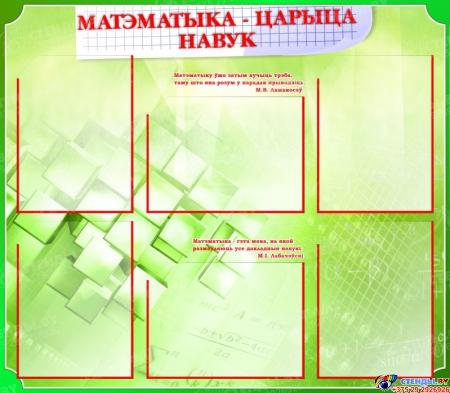Стенд в кабинет Математики в зелёных тонах на белорусском языке 860*760мм