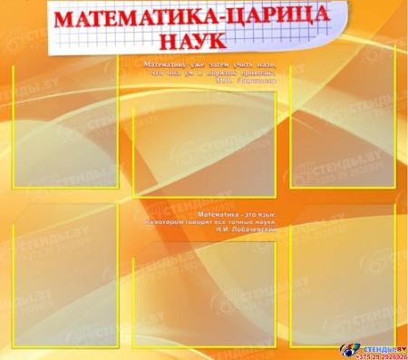 Стенд в кабинет Математики золотисто-оранжевый 860*760мм
