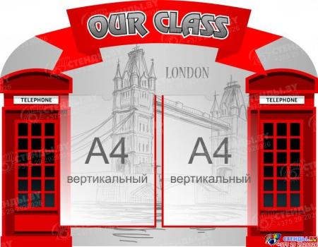 Фигурный Стенд Our Class в стиле Лондон с фигурным элементом 780*820 мм Изображение #2