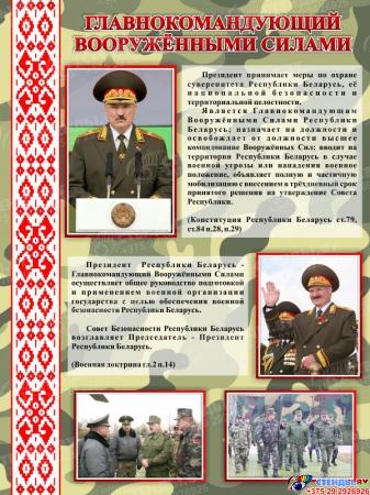 Стенд Верховный Главнокомандующий Республики Беларусь 450*600 мм