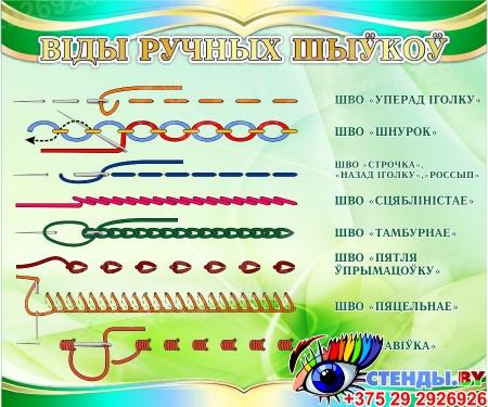 Стенд Вiды ручных шыўкоў для кабинета обслуживающего труда на белорусском языке 600*500 мм