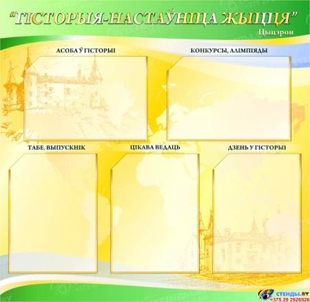 Стенд  Гiсторыя - настаўнiца жыцця в кабинет истории желто-зеленый 1700*770мм Изображение #1