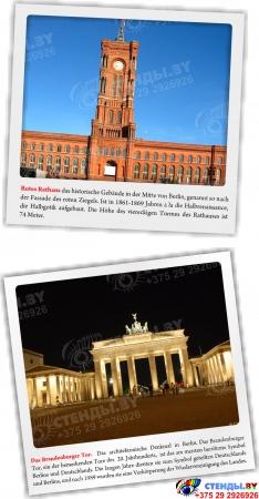 Стенд Deutschland в кабинет немецкого языка в золотисто-бордовых тонах 750*800мм Изображение #4
