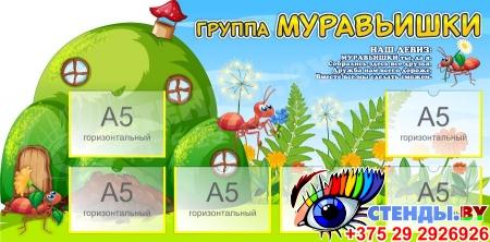Стенд-визитка для группы детского сада Муравьишки 1130*560 мм