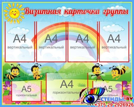 Стенд Визитная карточка группы Пчелка 1000*800 мм