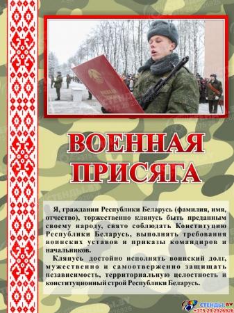 Стенд Военная присяга Республики Беларусь 450*600 мм