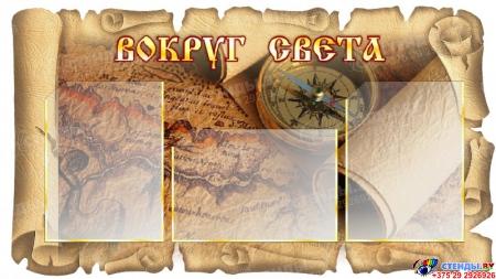 Стенд Вокруг света для кабинета истории, географии  920*500мм