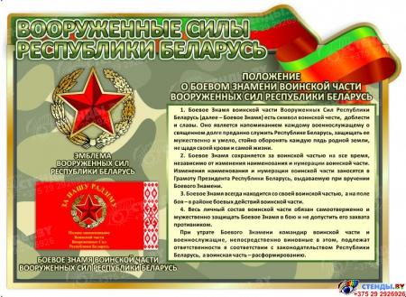 Стенд Вооружённые Силы Республики Беларусь с Положением о Боевом Знамени воинской части 1100*800 мм