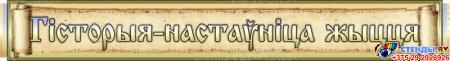 Стенд-композиция Гiсторыя-настаунiца жыцця для кабинета истории 1650*1620 мм Изображение #5