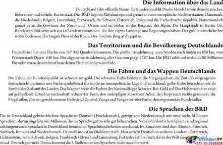 Стенд фигурный INTERESSANTE TATSACHEN в кабинет немецкого языка в бордово-золотистых тонах  1650*770мм Изображение #2